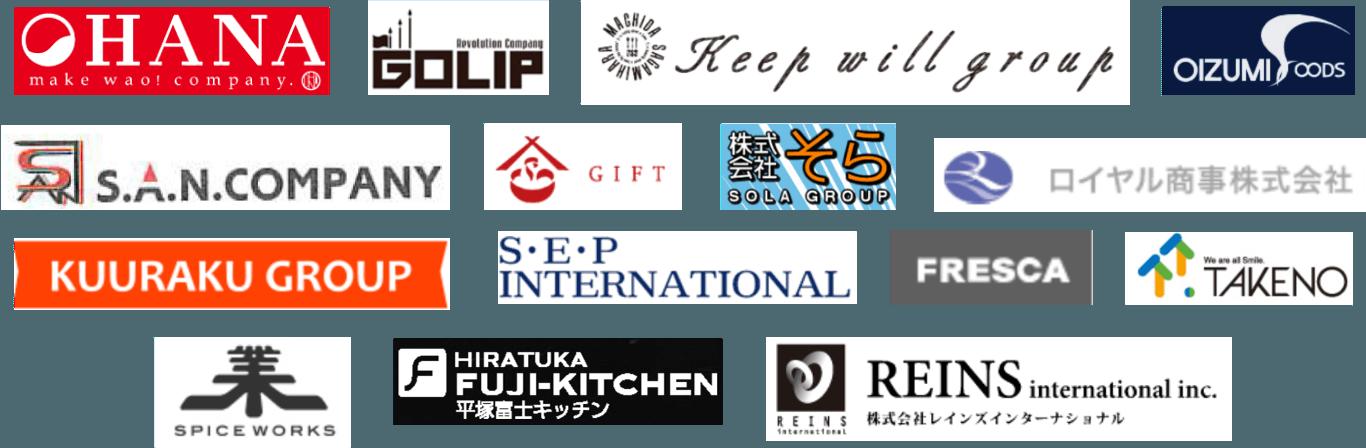 導入先の企業様のロゴ